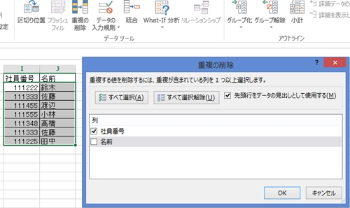 Excel_重複_2