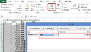 Excel_集計_1