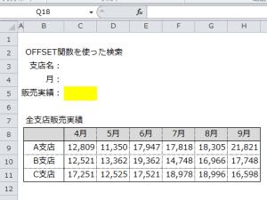 Excel_OFFSET_1