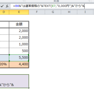 Excel_TEXT_3