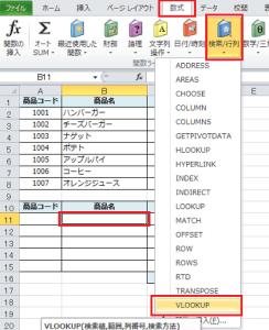 Excel_VLOOKUP_2