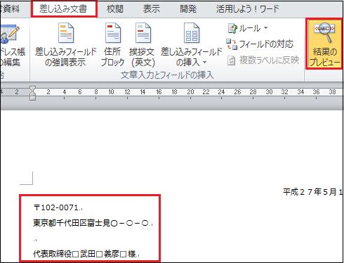 Excel_Word_差し込み印刷_7