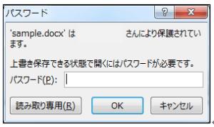 Word_パスワード_5