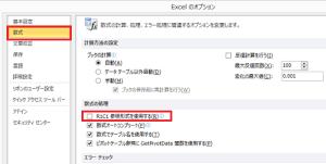 エクセル_列_数字_3