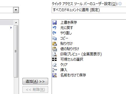 Excel_ショートカット_3