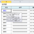 Excel_ハイパーリンク_4