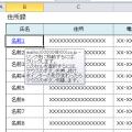 Excel_ハイパーリンク_4