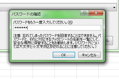 Excel_パスワード_設定_4