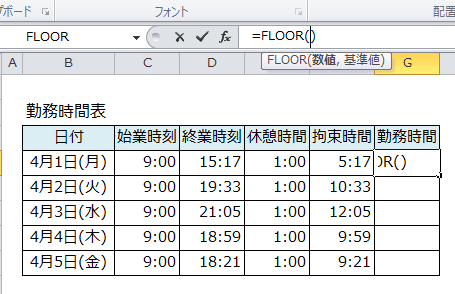 Excel_切り捨て_2