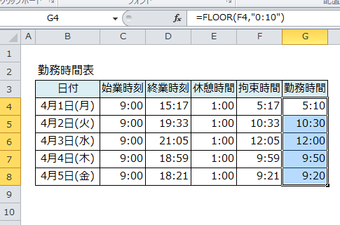Excel_切り捨て_4