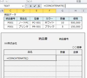 Excel_文字列_結合_2