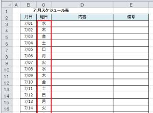 Excel_日付_曜日_7