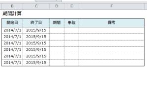 Excel_日付_1