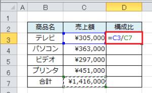 Excel_絶対参照_1