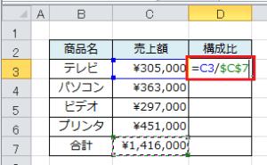 Excel_絶対参照_4