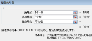 Excel_関数_IF_4