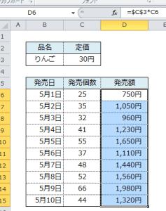 Excel_固定_4