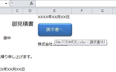 Excel_ボタン_5