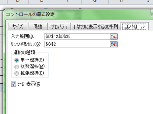 Excel_リストボックス_4