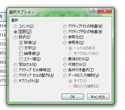 Excel_数式_3
