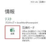 【エクセル講座】互換モードを解除する方法