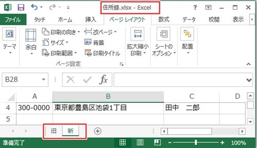 エクセル_差し込み印刷_1