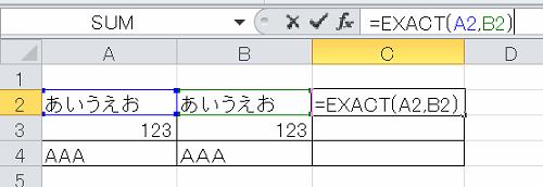 エクセル_比較_2