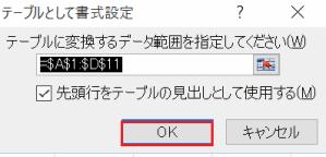 エクセル_データベース_3