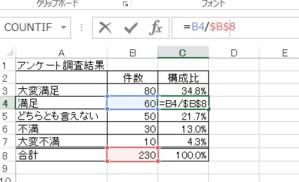 エクセル_絶対参照_3