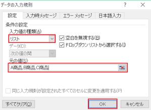 エクセル_選択肢_4