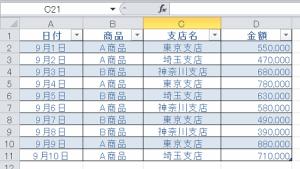 エクセル_データベース_4