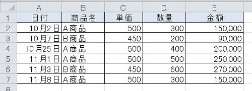 エクセル_抽出_1