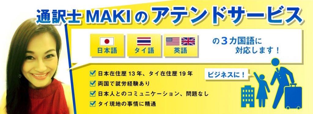 通訳士MAKIのアテンドサービス