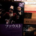 ケン・ラッセル演出のオペラ『ファウスト』が出た