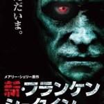 """『新・フランケンシュタイン』(原題""""Frankenstein: Day of the Beast"""")"""