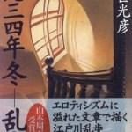 『一九三四年冬ー乱歩』 久世光彦 日英仏ひきこもり文学