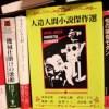 『人造人間小説傑作選』 怪奇で不道徳な大正昭和のマッド・サイエンティストたち