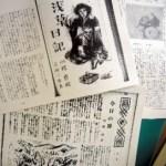川端康成の浅草小説 『浅草紅団』だけじゃない