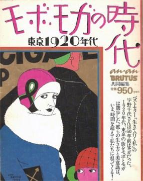 「モボ・モガの時代 東京1920年代」(平凡出版社)