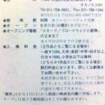 札幌の名画座、蠍座が昨日閉館したことを今朝知った