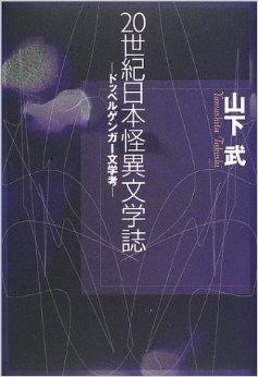 『20世紀日本怪異文学誌 ―ドッペルゲンガー文学考―』(山下武 実業之日本社)