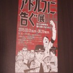 手塚治虫記念館「戦後70年に考える アドルフに告ぐ展 ぼくは戦争の語り部になりたい」