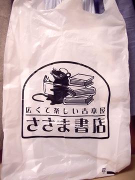 ささま書店のビニール袋