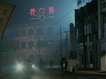 傾城之恋 上海ロマンス