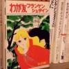 『わが友フランケンシュタイン』 和田慎二 心優しき怪物の遍歴 フランケンシュタイン男爵や女性型人造人間も登場