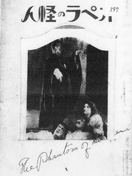 オペラの怪人 1925