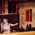 『上海ローズ』オールド上海ジャズバンド/『上海玫瑰』老上海爵士樂團/『Shanghai Rose』The Old Shanghai Jazz Band