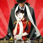 『上海灘』のミュージカル こんなものがあったとは! すごく観たい!