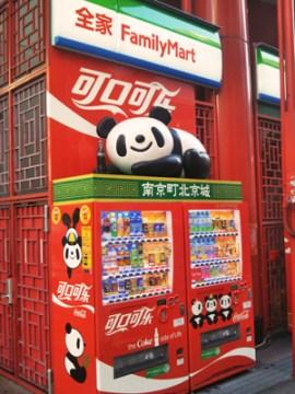 神戸南京町 パンダ 自販機