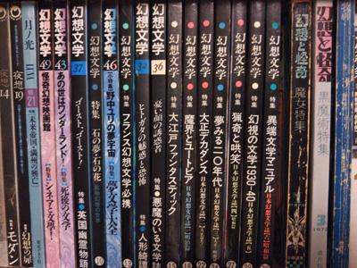 幻想文学 日本幻想文学誌